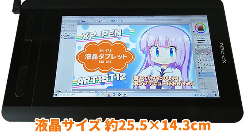 2万円前後で買える液タブ「XP-Pen Artist12」液晶のサイズ