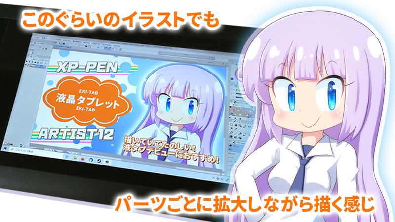 2万円前後で買える液タブ「XP-Pen Artist12」レビュー