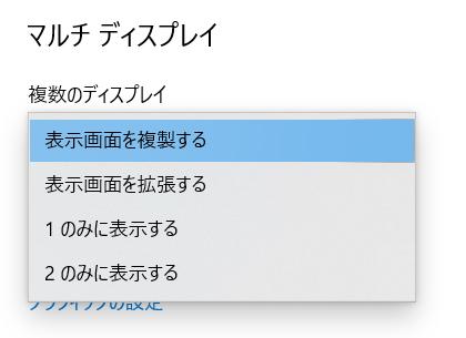 「表示画面を複製する」または「表示画面を拡張する」を選択