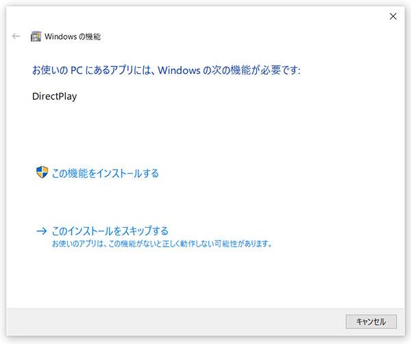 お使いのPCにあるアプリには、Windowsの次の機能が必要です:DirectPlay