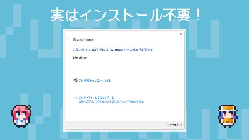 Windows10 DirectPlayを要求されたときの対処法