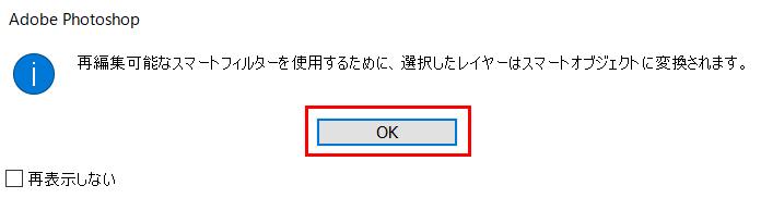 「OK」を押します
