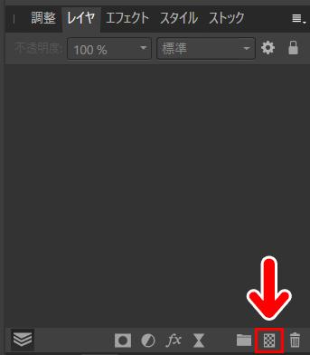 「ピクセルレイヤの追加」アイコンをクリック