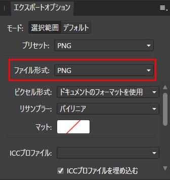 ファイル形式を「PNG」