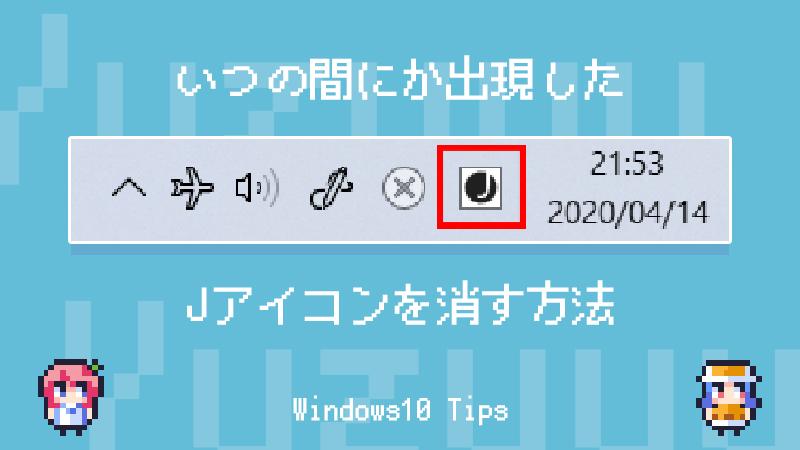 【Win10】タスクバーの通知領域に出現した「J」アイコンを消す方法