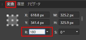 「変換」パネルでRを「180(180度)」に設定
