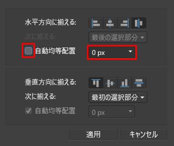 □のチェックをはずして数値を「0px」