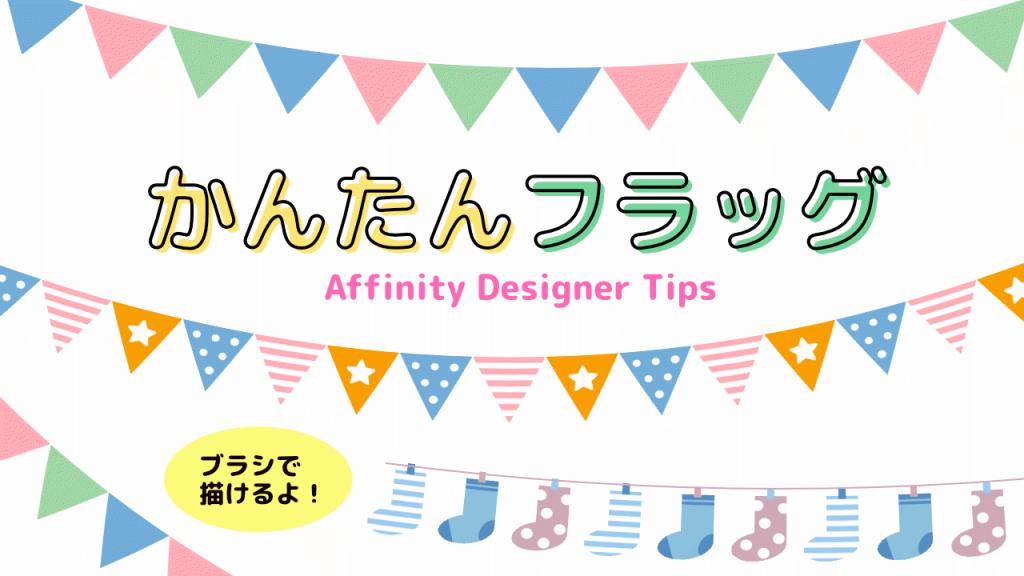 Affinity Designer かんたんフラッグのつくりかた