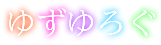 Affinity Designerで文字のふちどりをぼかす方法 作例1