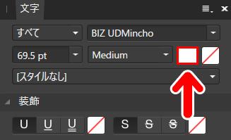 「文字パネル」で文字の色を変更