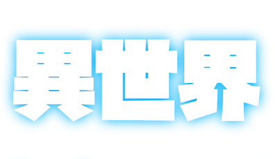 Affinity Designerで文字のふちどりをぼかす方法
