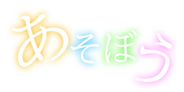 Affinity Designerで文字のふちどりをぼかす方法 作例2