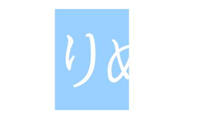 文字の型抜き