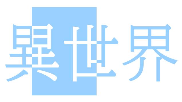 Affinity Designerで文字の一部を型抜きする方法