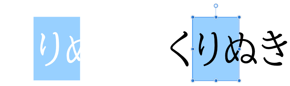 文字の一部を型抜きする Affinity Designer