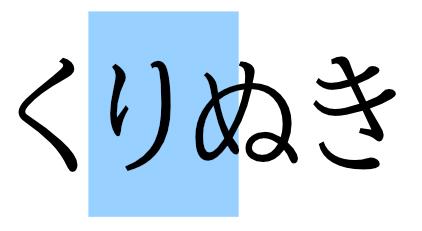 文字を長方形に重ねます