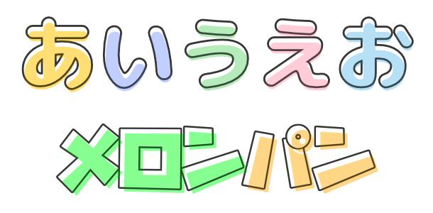 【Affinity Designer】版ずれ文字のつくりかた