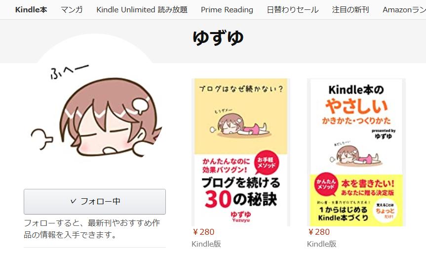 Amazon ゆずゆの著者ページ
