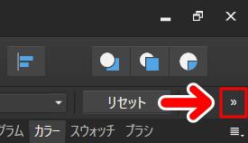 「>>」というアイコンが表示