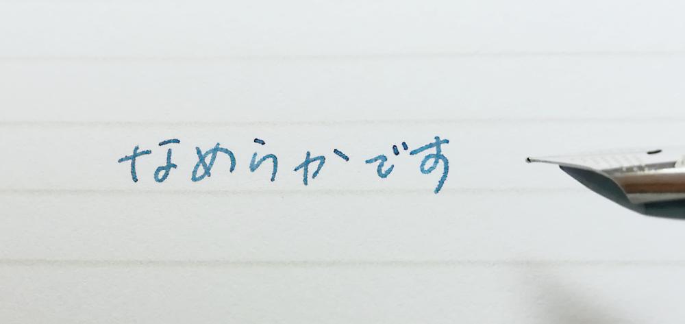 万年筆「Cocoon(コクーン)」の書き心地