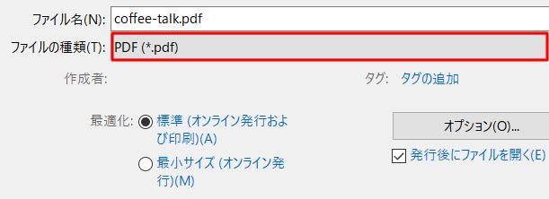 ファイルの種類を「PDF」にして保存