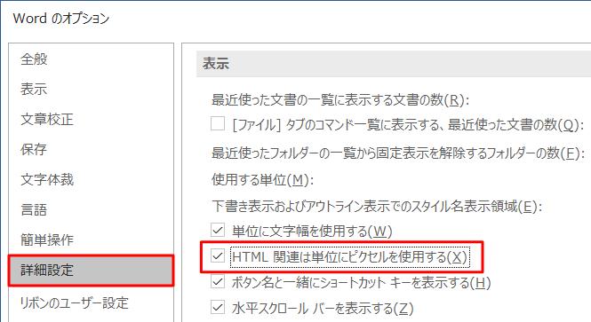 「HTML関連は単位にピクセルを使用する」にチェックを入れる