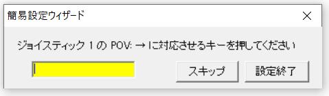 ジョイスティック1のPOV:→に対応させるキーを押してください