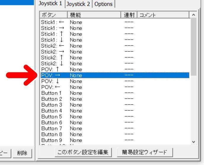 「POV:→」を選択