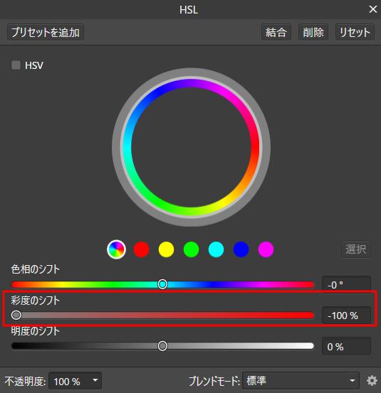 「彩度のシフト」のスライダー