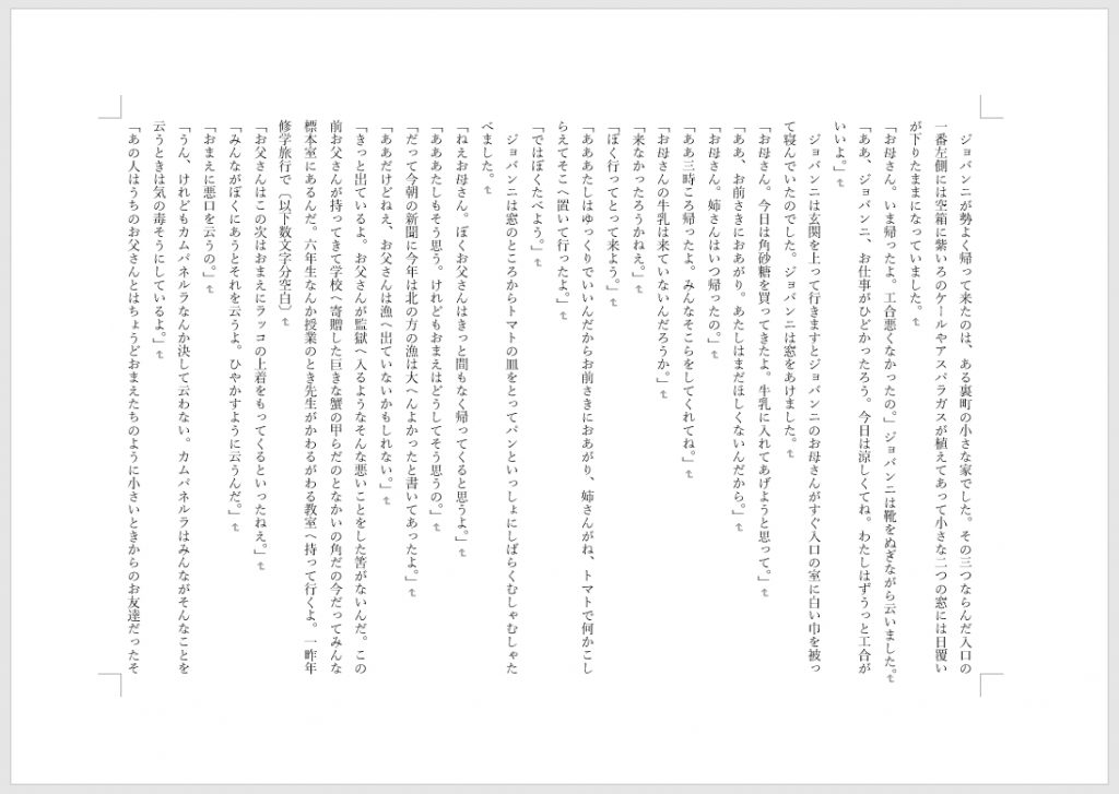 Word 見開き2ページ分