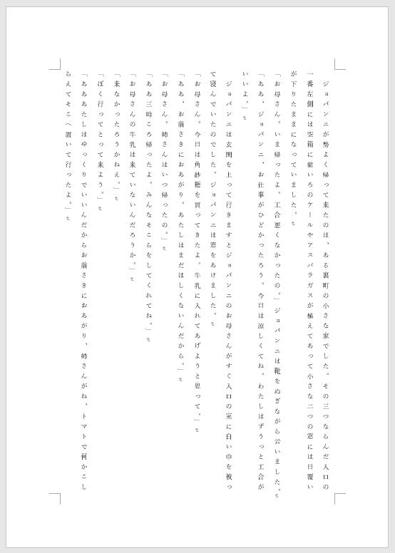 縦書きで1ページ分 Word