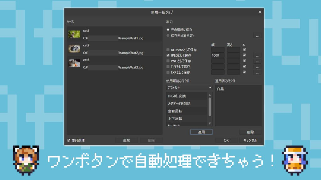 Affinity Photo 作業を自動化 一括処理