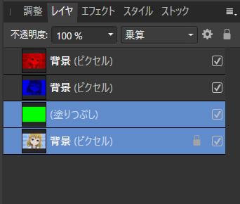 緑色のレイヤーとその下の画像レイヤーを選択