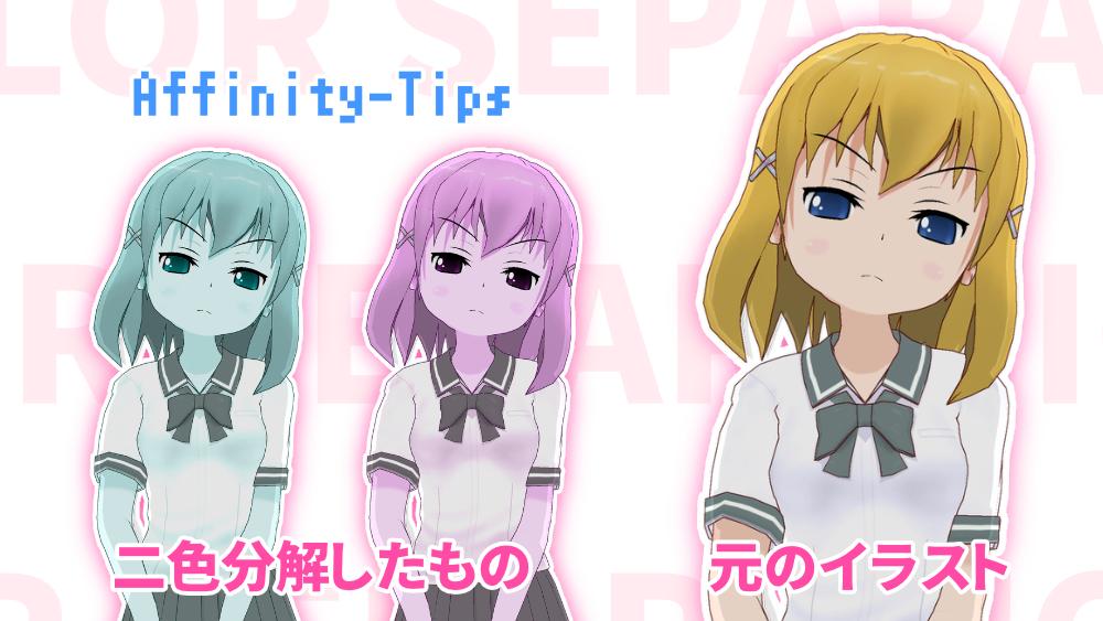 Affinity Photoでイラストを二色分解する方法