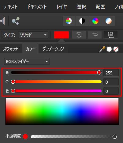 RGBスライダー