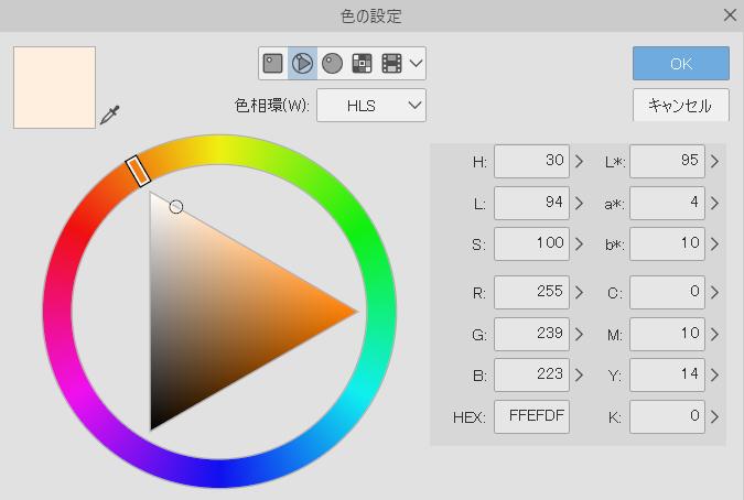 色の設定パネル