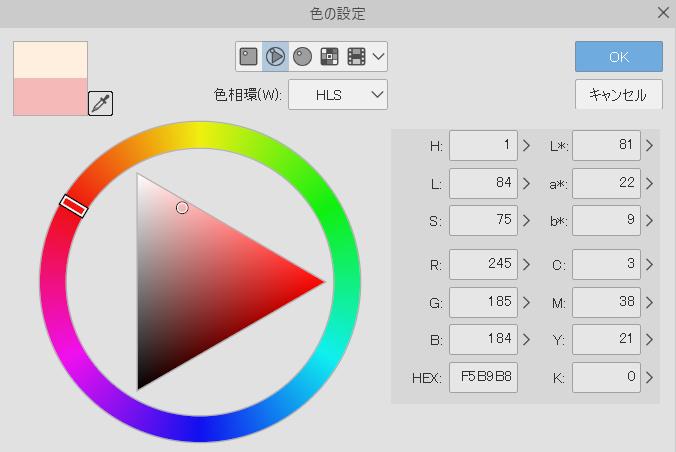 カゲに使いたい色を設定