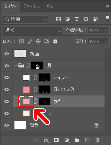 左側の色のついた四角をダブルクリック