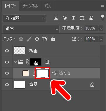 右の白い四角をクリック