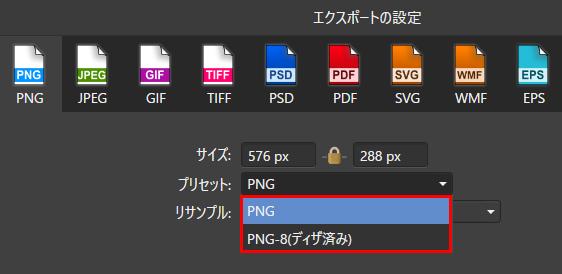 【Affinity Designer/Photo】PNGの書き出し形式