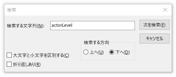 「actorLevel」