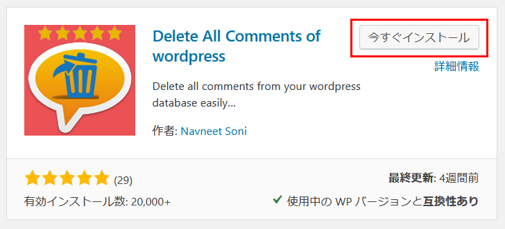 「Delete All Comments of wordpress」