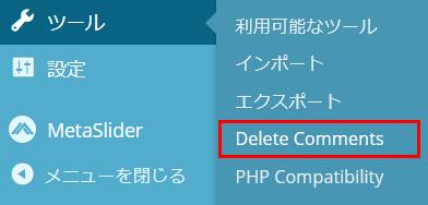 「ツール」から「Delete Comments」を選択