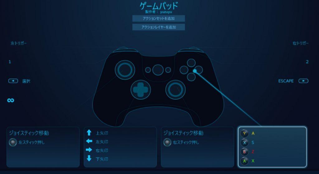 ゲームパッドの設定画面