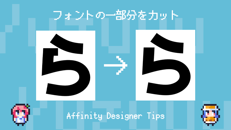 Affinity Designerで文字の一部分をカットする方法