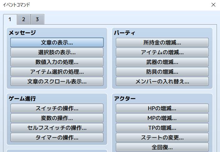 RPGツクールMZ イベントコマンド