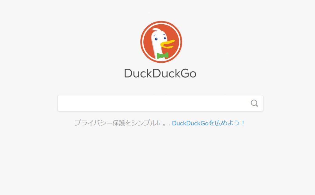 DuckDuckGo シンプルな画面に戻りました