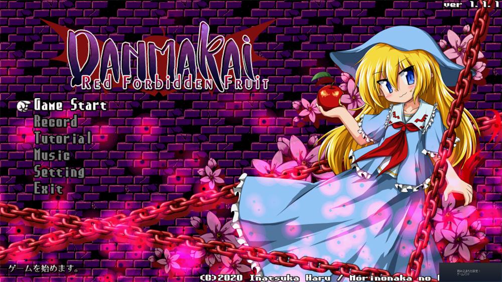 Steam「DANMAKAI: Red Forbidden Fruit」
