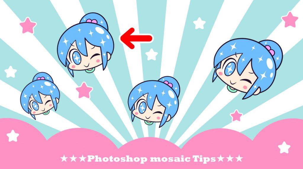 【Photoshop】任意の形状でモザイクをかける方法