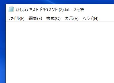 Windowsのメモ帳